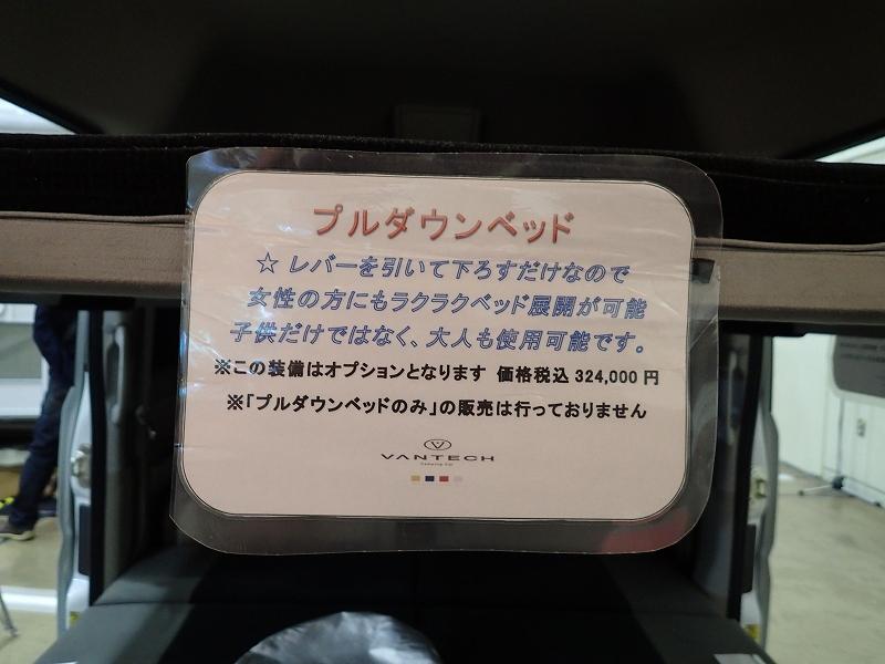 campcar_hokkaido_2018-P3310209