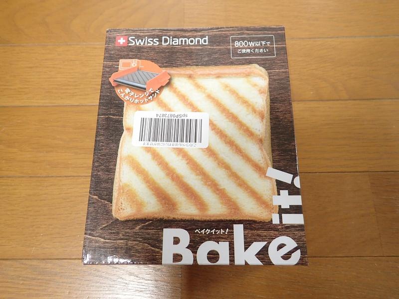 Bake it!パッケージ