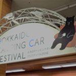 2018北海道キャンピングカーフェスティバル