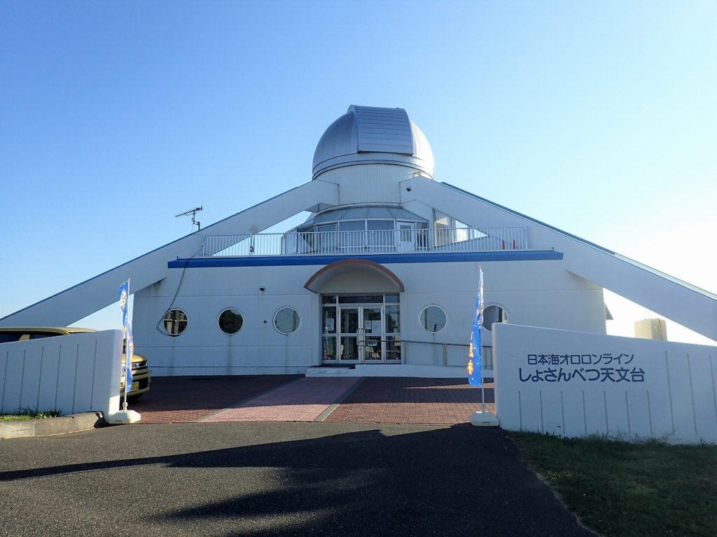 初山別・白線流しの天文台