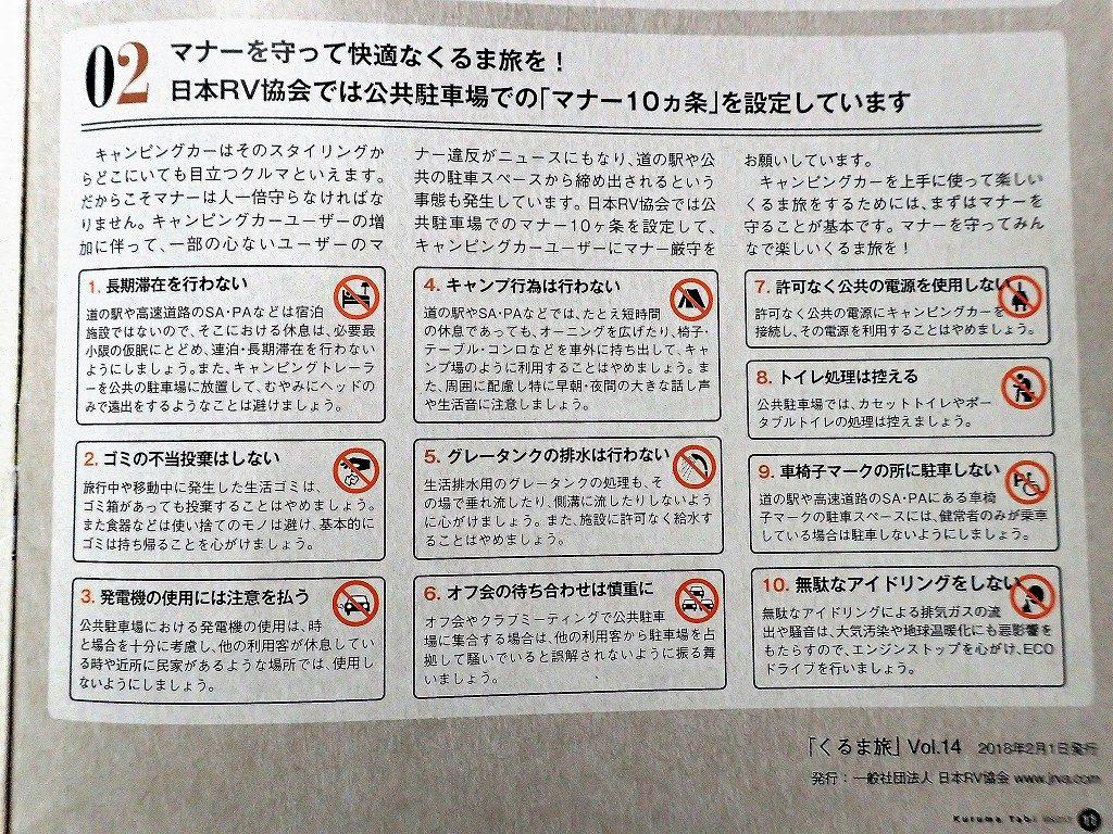 くるま旅クラブ マナー10ヶ条 北海道の車中泊