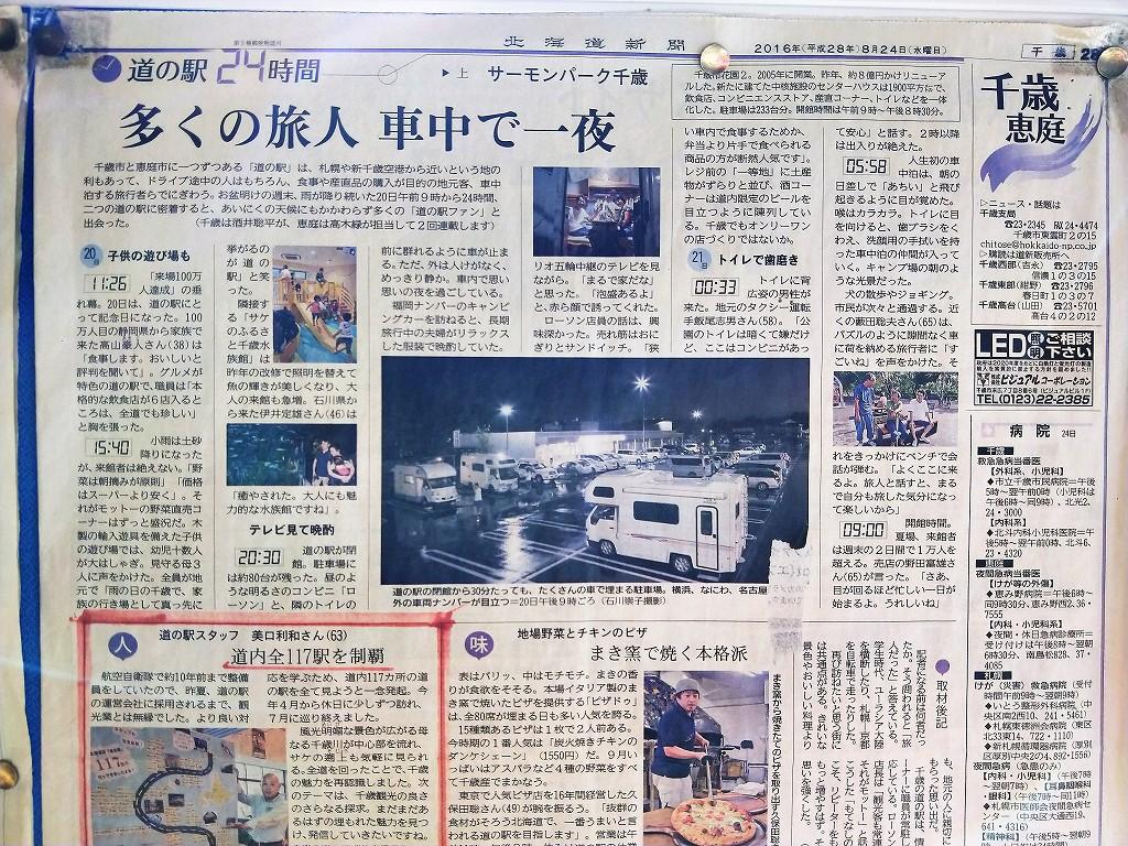 道の駅サーモンパーク千歳_新聞