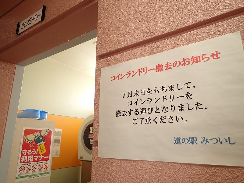道の駅_みついし_コインランドリー