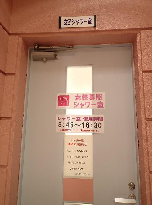 道の駅_みついし_シャワー室