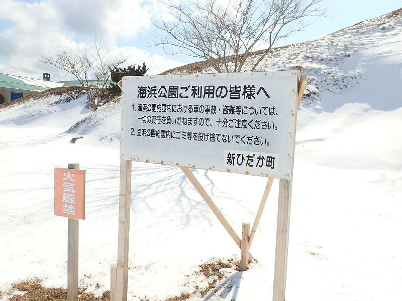 道の駅_みついし_看板01