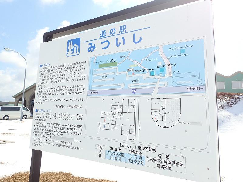 道の駅_みついし_看板02