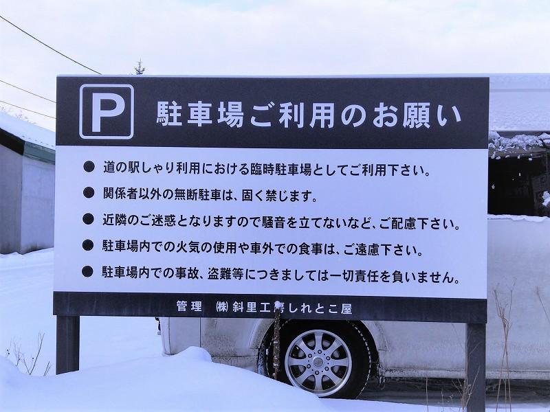 06_道の駅しゃり