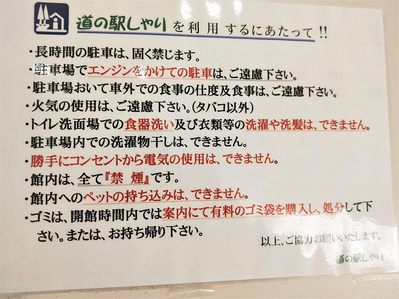 07_道の駅しゃり