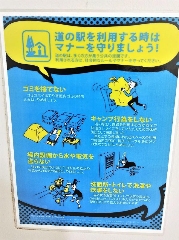 09_道の駅しゃり