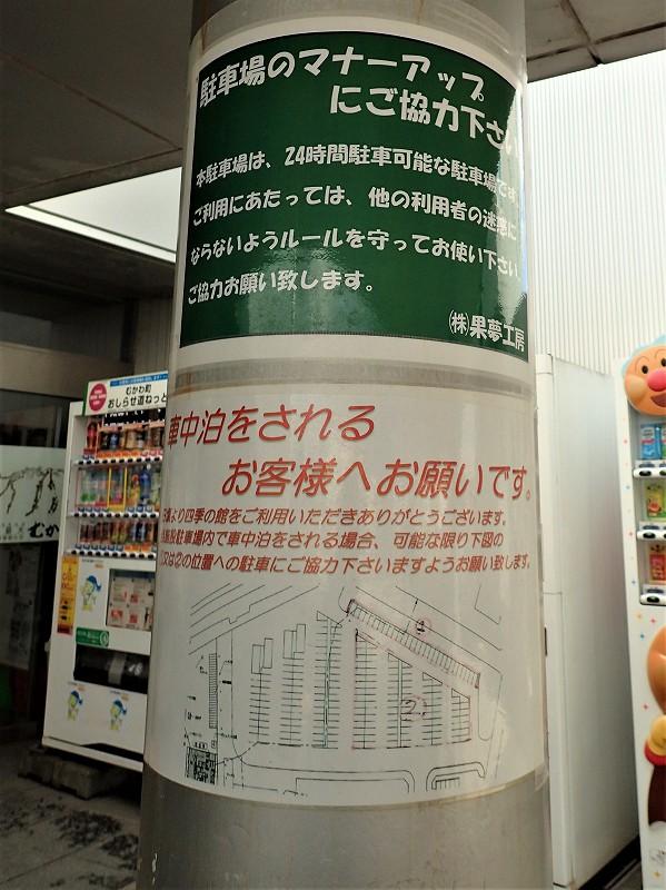 09_道の駅_むかわ四季の館