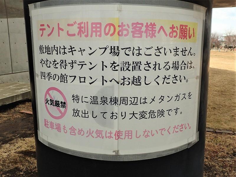 10_道の駅_むかわ四季の館