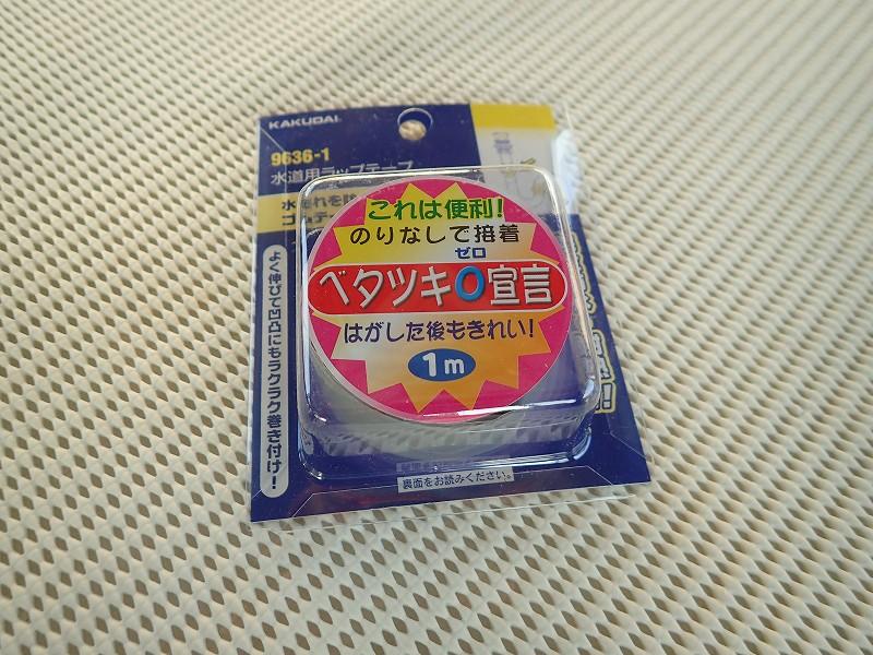 補修用防水テープ