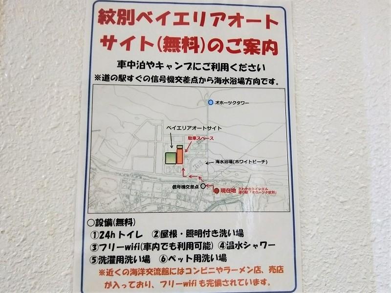 02_道の駅紋別