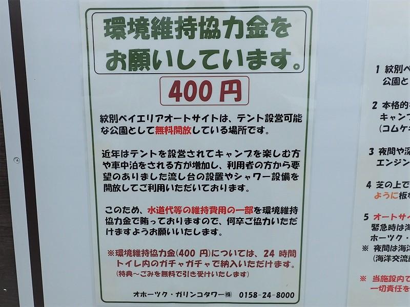 04_紋別ベイエリアオートサイト