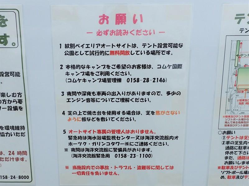 05_紋別ベイエリアオートサイト