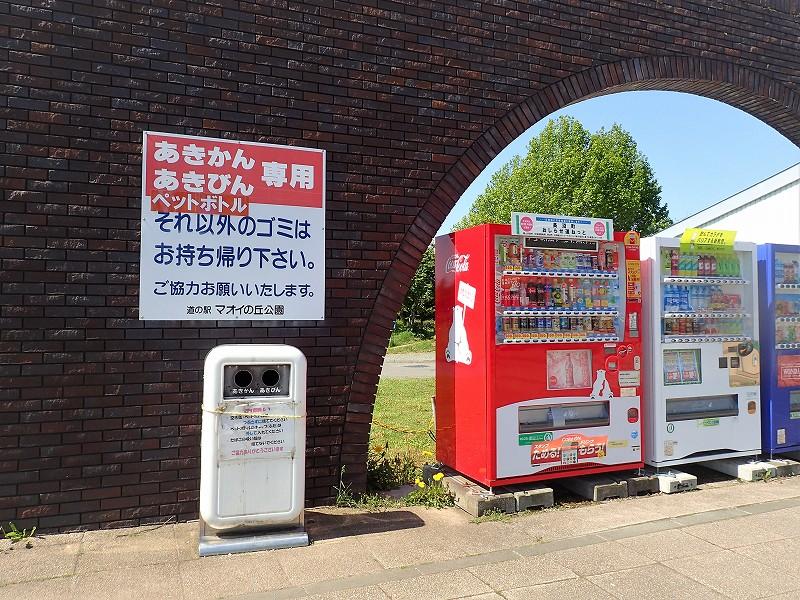 06_道の駅マオイ