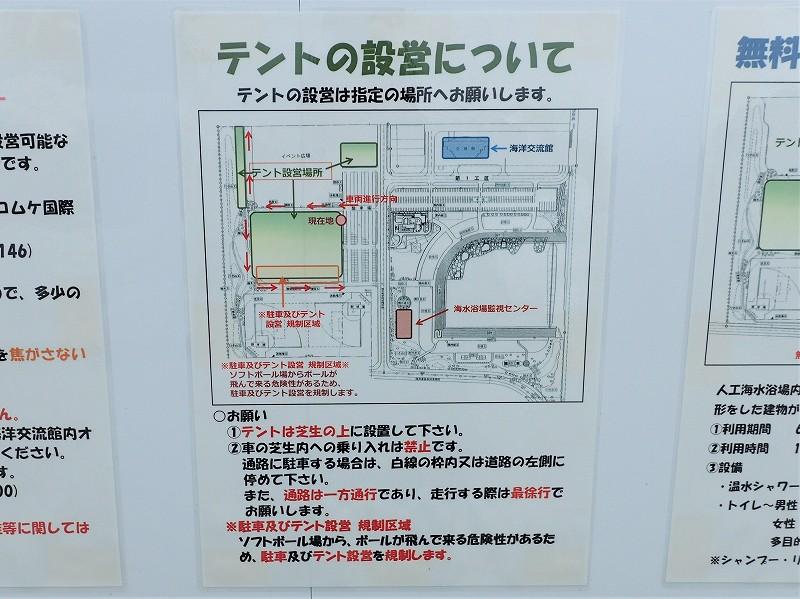 07_紋別ベイエリアオートサイト