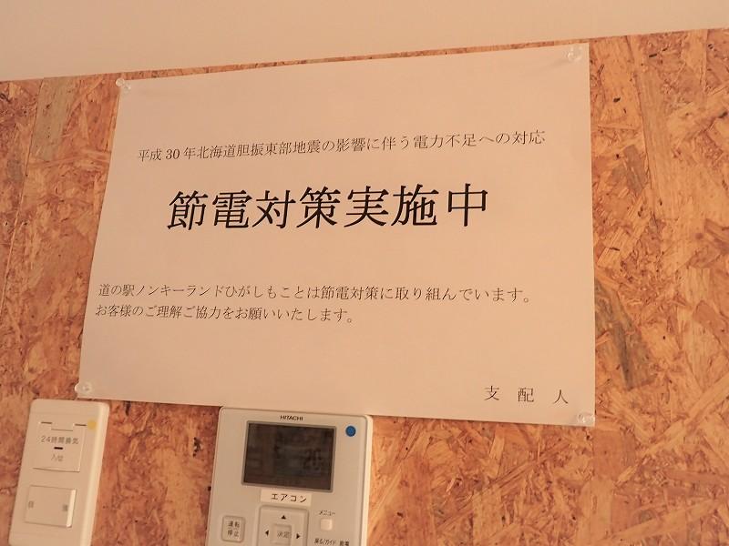 07_道の駅ひがしもこと