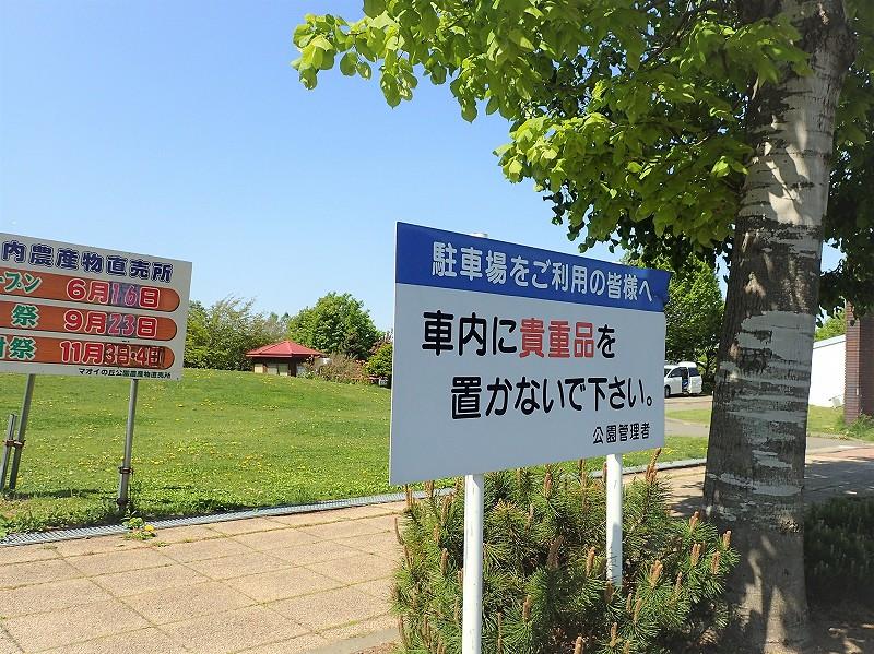 08_道の駅マオイ