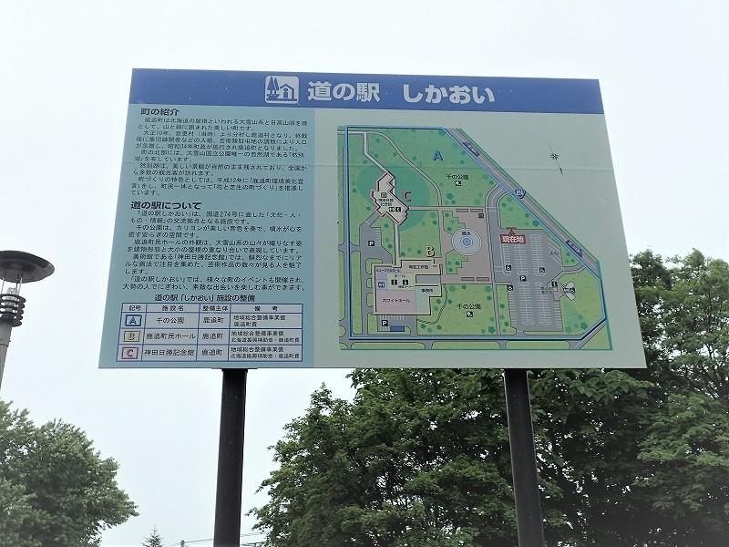 03_道の駅しかおい