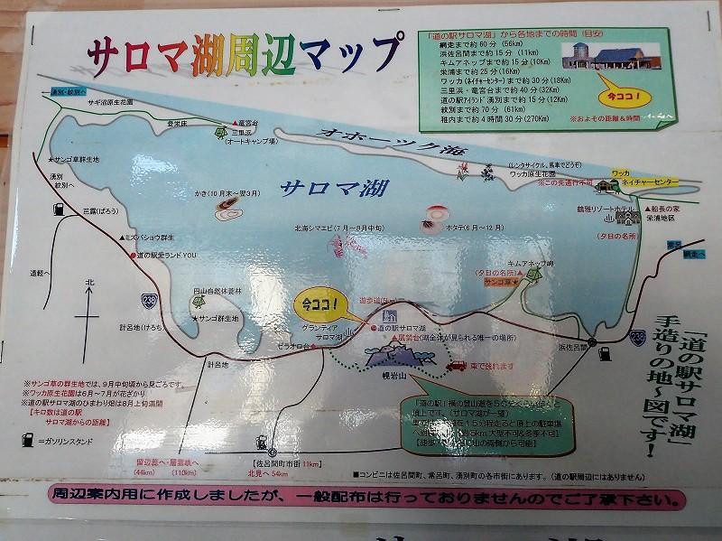 03_道の駅_サロマ湖