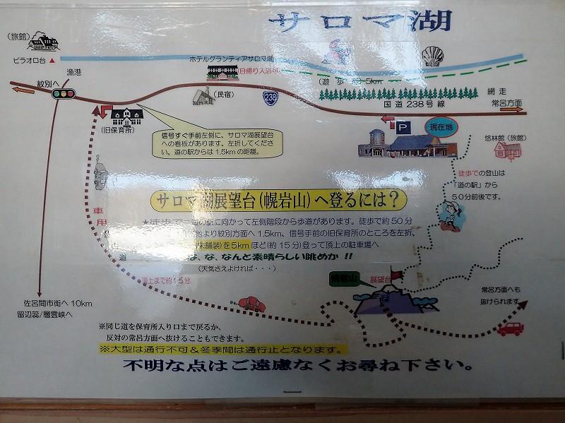 04_道の駅_サロマ湖