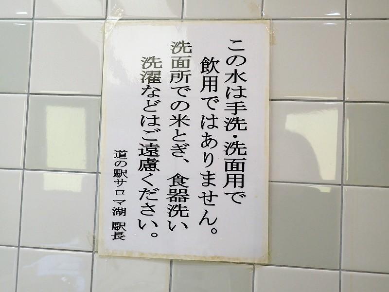07_道の駅_サロマ湖
