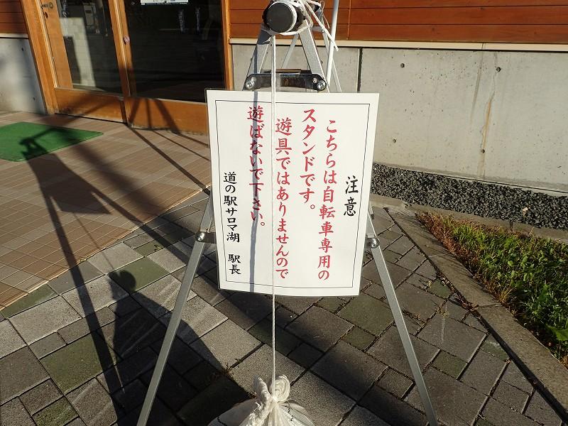 09_道の駅_サロマ湖