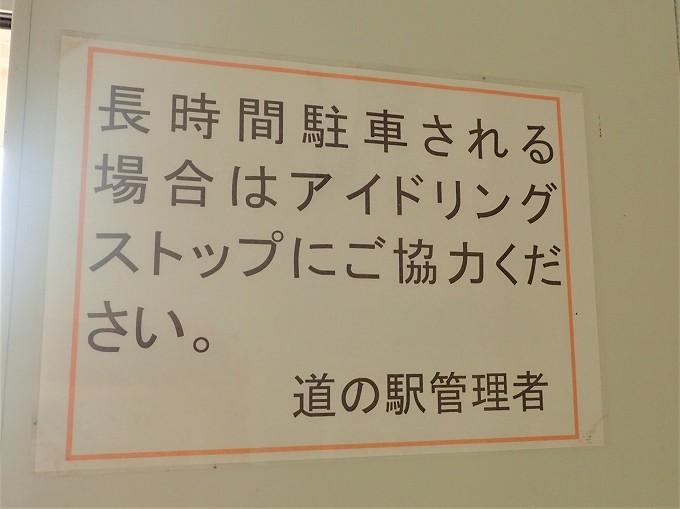 北海道 車中泊 キャンピングカー 道の駅 道の駅 スペース・アップルよいち ブログ