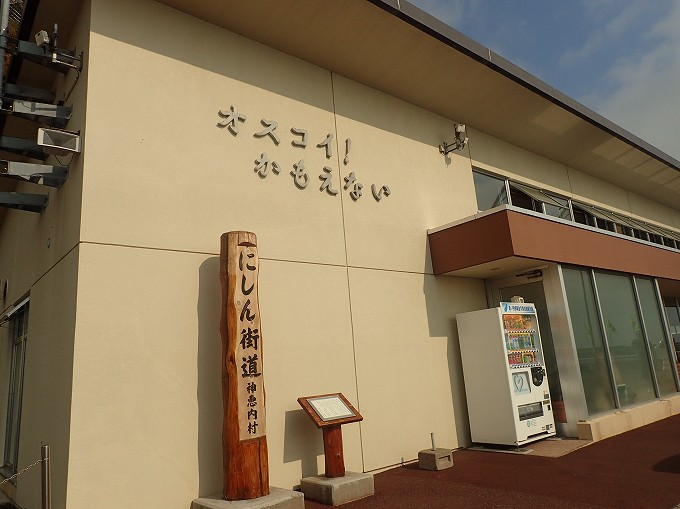 北海道 車中泊 キャンピングカー 道の駅 道の駅 オスコイ!かもえない ブログ