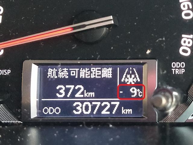 出発時の車外気温