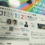 田中美奈子 夫妻 キャンピングカー アワード アンバサダー
